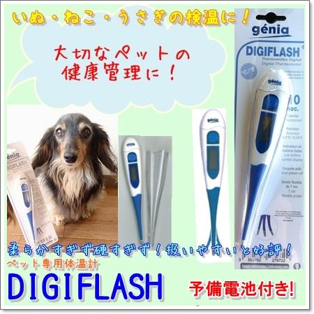 犬 猫 うさぎ 牛 フェレット ハムスターの体温計 デジフラッシュ
